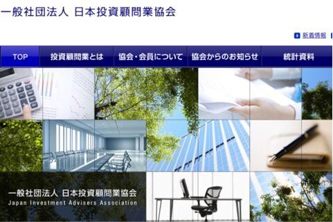 日本投資顧問業協会に苦情を言う